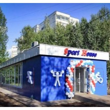 Спортивный клуб «SportHouse» (Хайдара Бигичева)