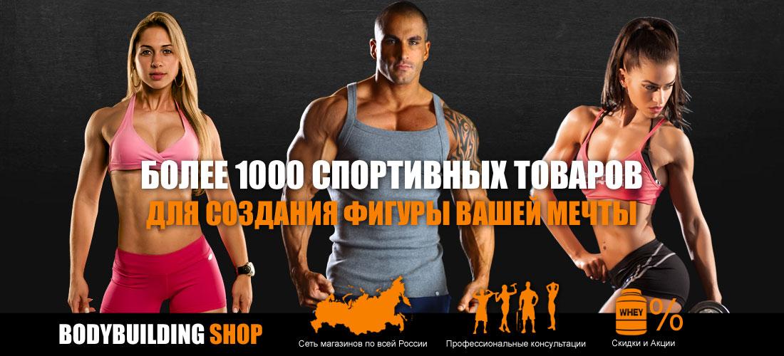 Магазин спортивного питания в Кемерово BODYBUILDING SHOP